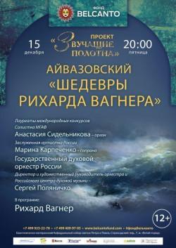 Концерт «Звучащие полотна. Айвазовский». «Шедевры Рихарда Вагнера»