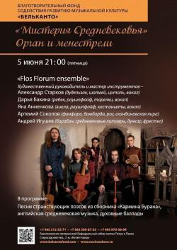 Концерт Мистерия Средневековья. Орган и менестрели