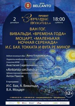 Концерт Проект «Звучащие полотна. Ван Гог».      Вивальди. Времена года. Моцарт. Маленькая ночная серенада. И. С. Бах. Токката и фуга ре минор