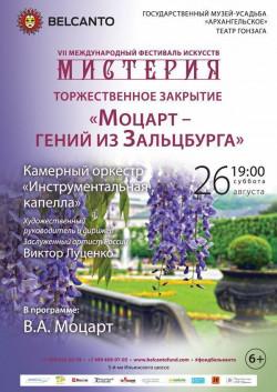Концерт «Торжественное закрытие». Моцарт - гений из Зальцбурга
