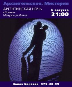 Концерт Аргентинская ночь