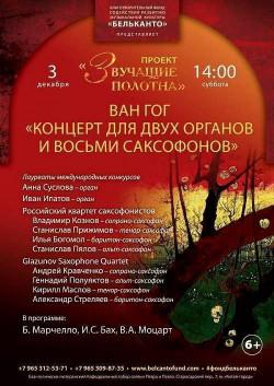 Концерт Ван Гог-Концерт для двух органов и восьми саксофонов