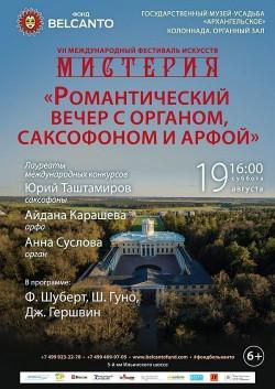 Концерт «Романтический вечер с органом, саксофоном и арфой»