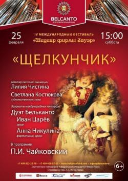 Концерт «Щелкунчик»