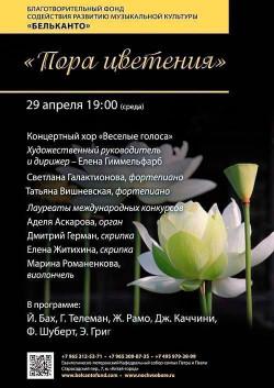Концерт Пора цветения