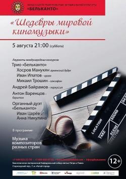 Концерт «Шедевры мировой киномузыки»