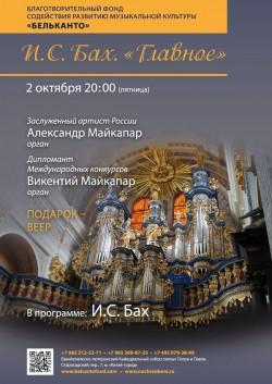 Концерт И. С. Бах Главное