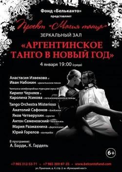 Концерт «Аргентинское танго в Новый год»