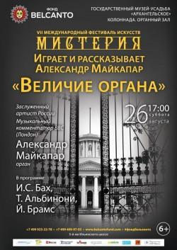 Концерт Играет и рассказывает Александр Майкапар. Величие органа