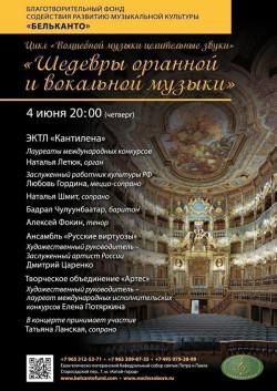 Концерт Шедевры органной и вокальной музыки
