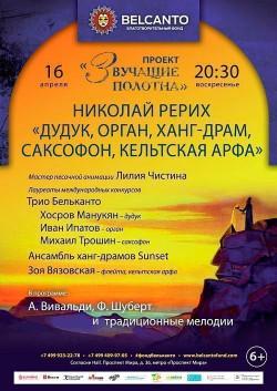 Концерт Дудук, орган, ханг-драм, саксофон, кельтская арфа