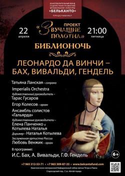 Концерт Проект Звучащие полотна: Леонардо да Винчи – Бах, Вивальди, Гендель
