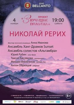 Концерт «Звучащие полотна. Николай Рерих»