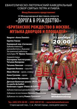 Концерт Британское Рождество в Москве. Музыка дворцов и площадей