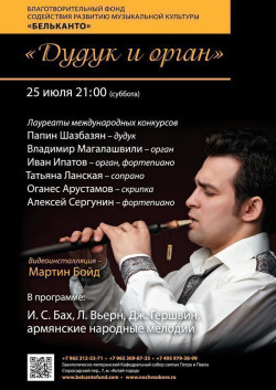 Концерт Дудук и орган