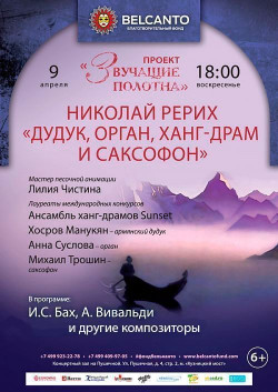 Концерт Дудук, орган, ханг-драм и саксофон