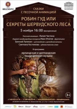 Концерт «Робин Гуд или секреты Шервудского леса»