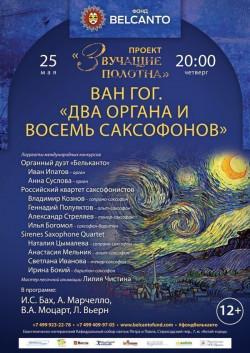 Концерт Два органа и  восемь саксофонов