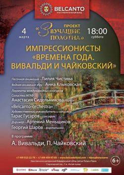 Концерт «Времена года: Вивальди и Чайковский»