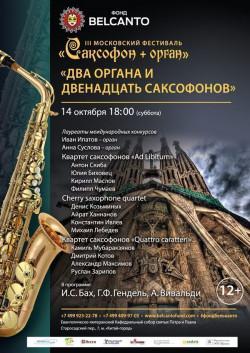 Концерт III Московский фестиваль «Саксофон + орган».  Два органа и двенадцать саксофонов