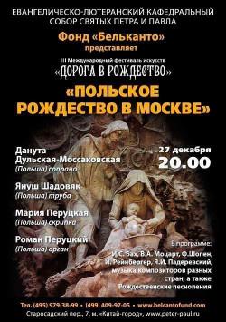 Концерт Польское Рождество в Москве