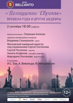Концерт «Похищение Европы. Времена года и другие шедевры»