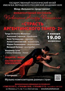 Концерт Страсть аргентинского Танго - 2