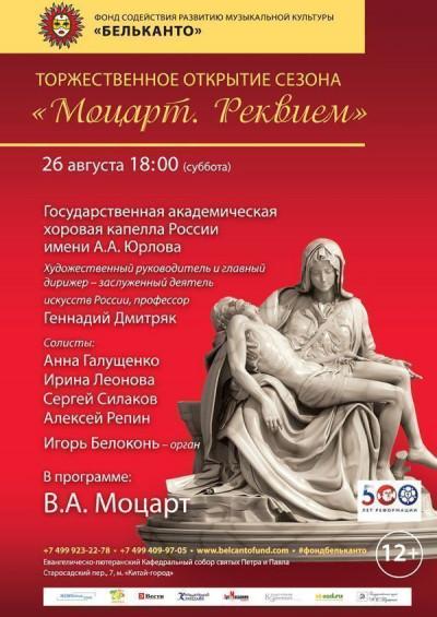Концерт Торжественное открытие сезона. «Моцарт. Реквием»