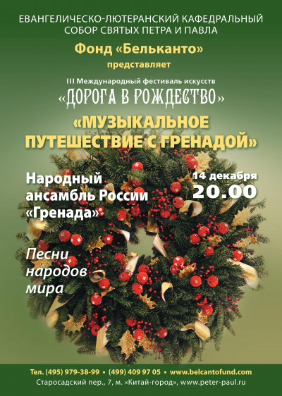 "Концерт Christmas Around the World. Музыкальное путешествие с ""Гренадой"""