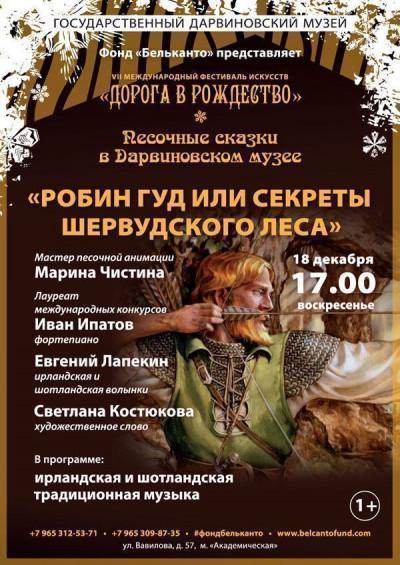 Концерт Робин Гуд или секреты Шервудского леса