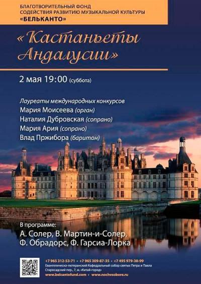 Концерт Кастаньеты Андалусии