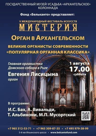 Концерт Великие органисты современности: Популярная органная классика
