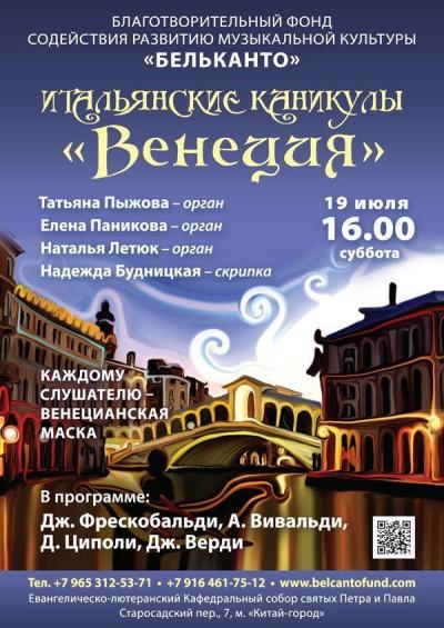Концерт Венеция