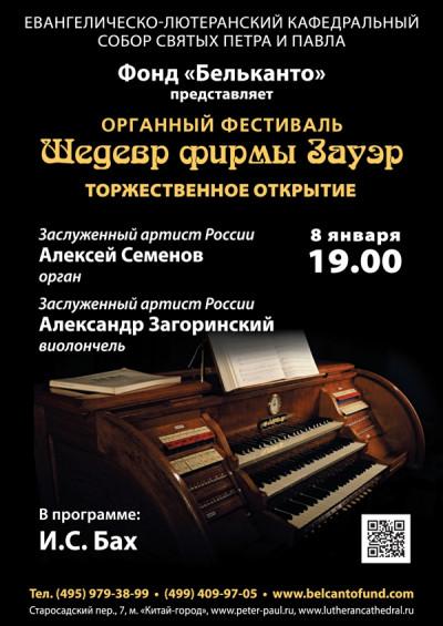 Концерт Торжественное открытие