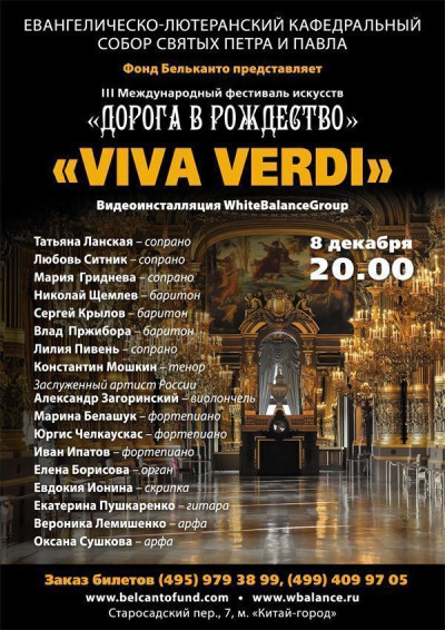 Концерт Итальянское Рождество в Москве. Viva Verdi