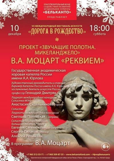 Концерт В.А. Моцарт «Реквием»