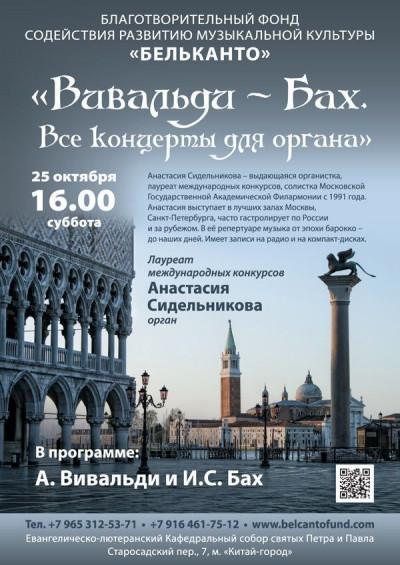 Концерт Вивальди - Бах. Все концерты для органа.