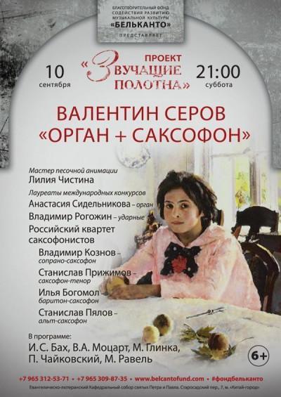 Концерт Валентин Серов: Орган+саксофон