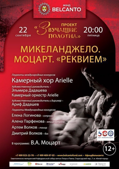 Концерт Проект «Звучащие полотна. Микеланджело». Моцарт. Реквием