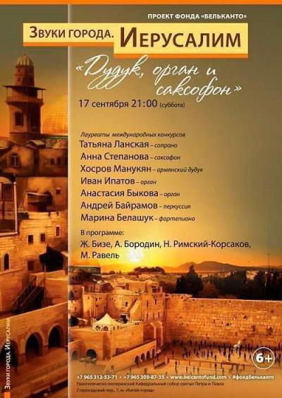 Концерт Звуки города. Иерусалим: Дудук, орган и саксофон