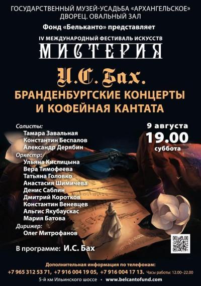 Концерт И.С. Бах. Бранденбургские концерты и кофейная кантата