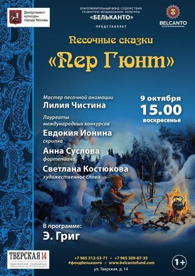 Концерт Пер Гюнт