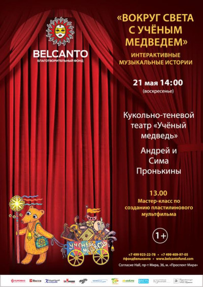 Концерт Интерактивные музыкальные истории. Вокруг света с Учёным медведем