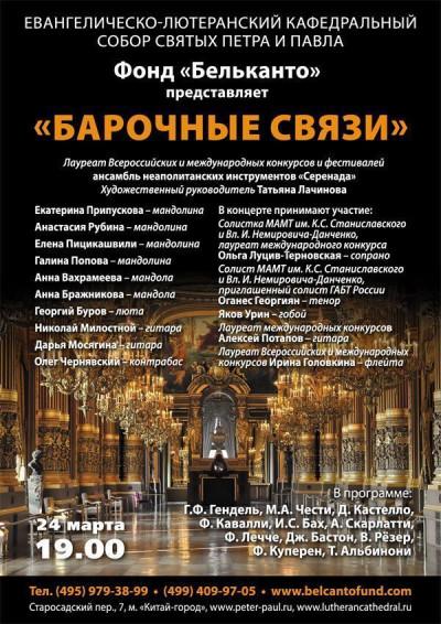 Концерт Барочные связи