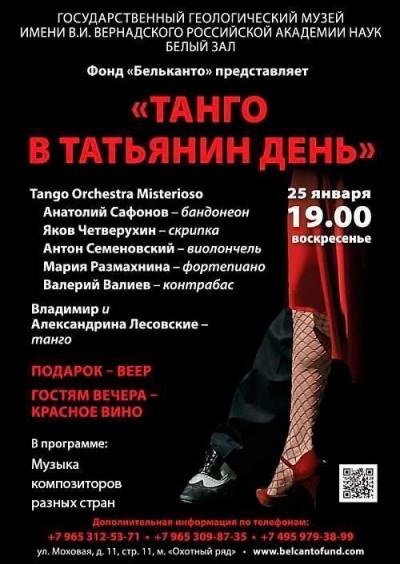Концерт Танго в Татьянин день