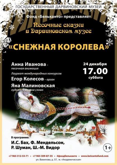 Концерт «Снежная королева»