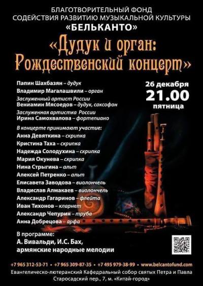 Концерт Дудук и орган. Рождественский концерт
