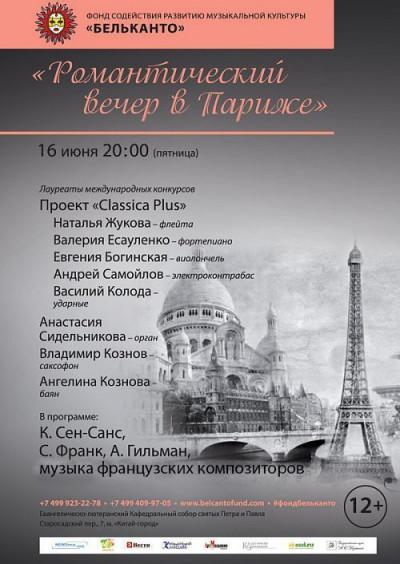 Концерт «Романтический вечер в Париже»