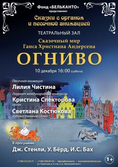Концерт Огниво