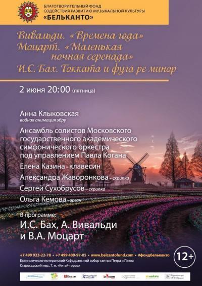 Концерт Вивальди. Времена года Моцарт. Маленькая ночная серенада И.С. Бах. Токката и фуга ре минор
